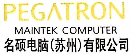 名硕电脑(苏州)有限公司