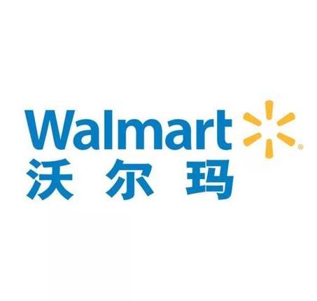 沃尔玛(中国)投资有限公司