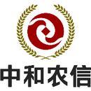 中和农信项目管理有限公司