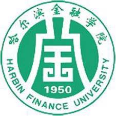 哈尔滨金融学院