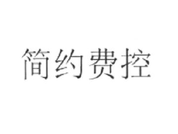 上海云简软件科技有限公司