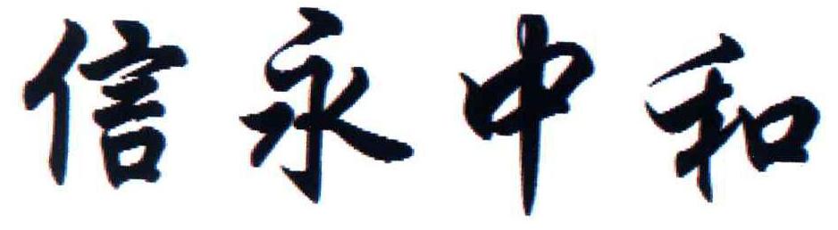 信永中和(北京)国际投资管理有限公司