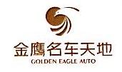 南京金鹰国际汽车销售服务集团有限公司