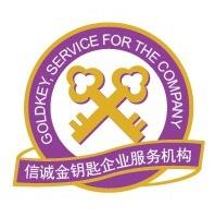 金钥匙企业服务(北京)有限公司