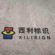 深圳市西利标识设计制作有限公司
