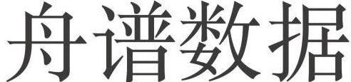 舟谱数据技术南京有限公司