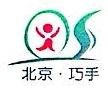 北京巧手教育咨询有限公司
