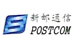 新邮通信设备有限公司