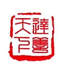 北京达善天下管理咨询有限公司