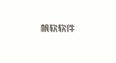 南京帆软软件有限公司