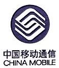 中国移动通信集团有限公司政企客户分公司