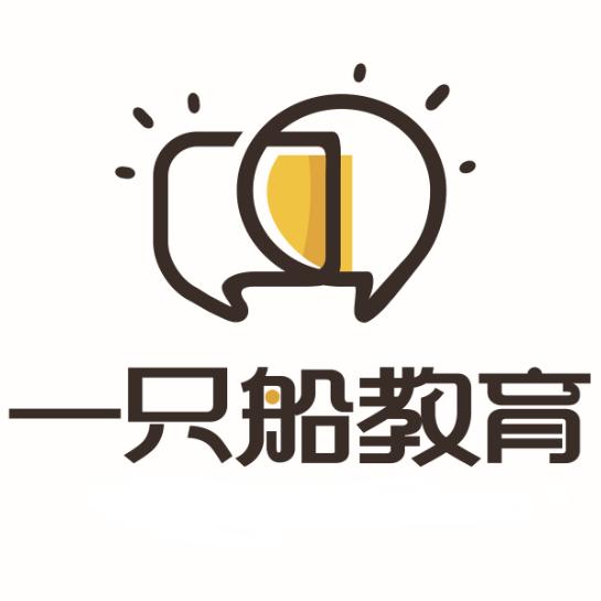 北京一只船教育科技有限公司