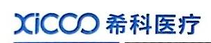 广州希科医疗器械科技有限公司