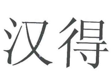 上海汉得信息技术股份有限公司