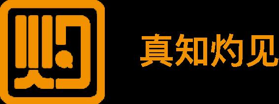 真知灼见(北京)教育科技有限公司