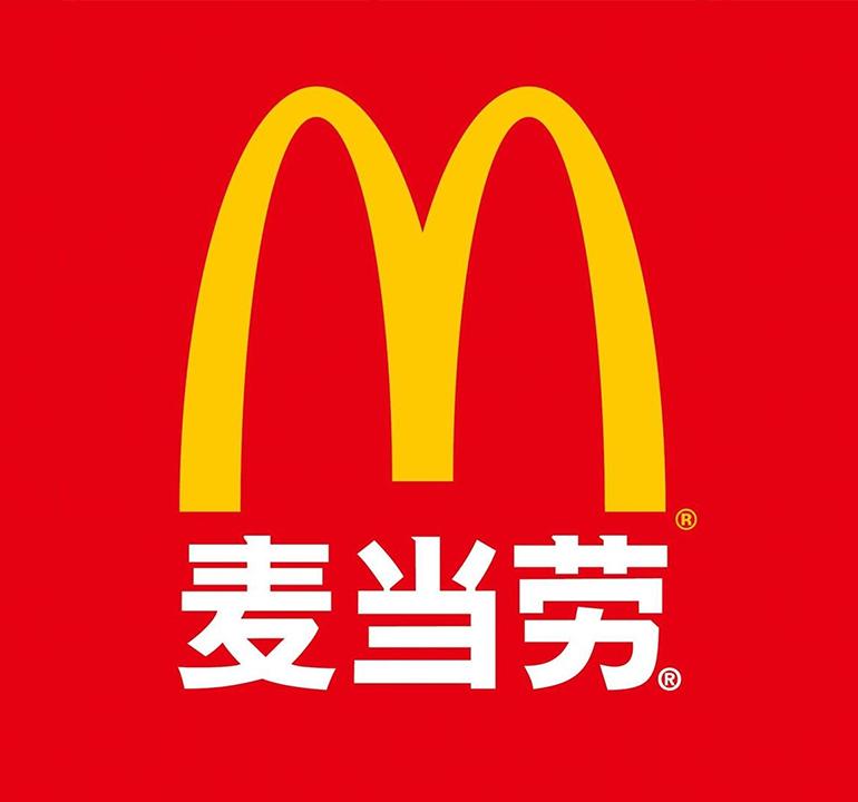 金拱门(中国)有限公司