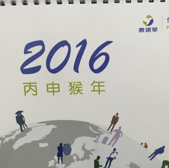 赛诺菲(中国)投资有限公司