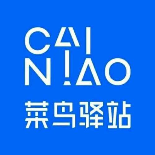 浙江菜鸟供应链管理有限公司