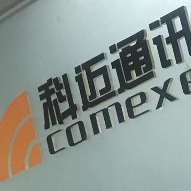 北京科迈网通讯技术有限公司