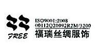 苏州工业园区福瑞丝绸服饰有限公司
