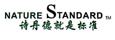 上海诗丹德生物技术有限公司